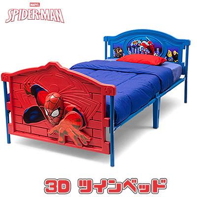 Marvel スパイダーマン 3D ツインベッド トドラーベッド キッズ 子供用 幼児用 ベッド 子供用ベッド 子供用家具 子供部屋 アメイジングスパイダーマン Delta デルタ Marvel Spider-Man 3D Twin Bed