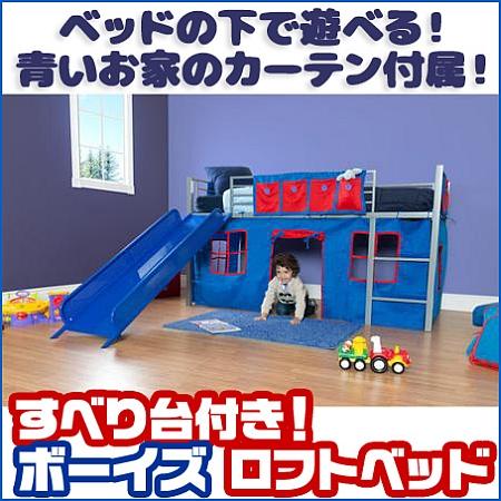 auc-roadster  라쿠텐 일본: 보이즈 트윈 로프트 베드 with 슬라이드 ...