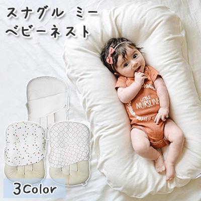 【在庫有り】【送料無料】スナグル ミー オーガニック 新生児 ベビー用品 寝具 新生児ベッド 日本未上陸 ベビーネスト オーガニックコットン 洗濯機 赤ちゃん ナチュラル カウンティング シープ インフィニティ SM1005 Snuggle Me Organic