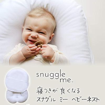 【在庫有り】【送料無料】スナグル ミー オリジナル 新生児 ベビー用品 寝具 新生児ベッド 日本未上陸 ベビーネスト コットン100% 洗濯機 赤ちゃん ホワイト SM2153 Snuggle Me Original