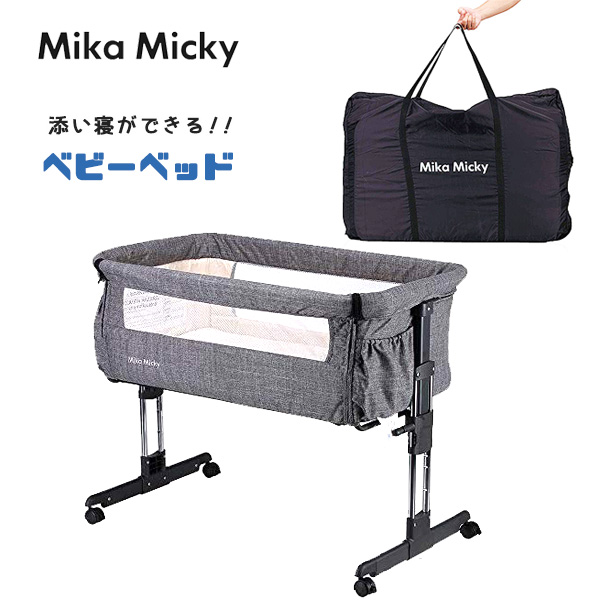 【在庫有り】【ベビーベッド】Mika Micky ベッドサイド スリーパー ベッド 添い寝ベッド 添い寝 ベビー キャスター付き ベビーベッド 新生児 赤ちゃん お昼寝 ベッドサイド メッシュガード 添い寝 おむつ交換台 Mika Micky Bedside Sleeper Easy Folding Portable Crib,Grey