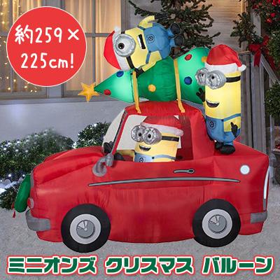 【在庫有り】ミニオンズ クリスマス エアーバルーン 《ミニオンズ in カー》ツリー 風船 エアーブロー パーティー 誕生日 デコレーション イベント Gemmy Christmas Inflatable Minions in Car with Christmas Tree 7-ft x 4-ft