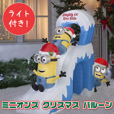 【在庫有り】【送料無料】ミニオンズ クリスマス エアーバルーン 《スライド》雪 風船 エアーブロー ケビン スチュワート ボブ パーティー 誕生日 デコレーション イベント ジャンボ ビッグ サイズ Gemmy Airblown Inflatable Minions Naughty or Nice Slide