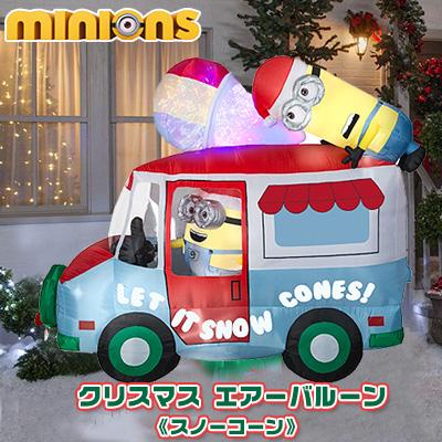 【在庫有り】ミニオンズ クリスマス エアーバルーン 《スノーコーン》 エアブロー ミニオン 風船 エアーブロー パーティー 誕生日 グッズ デコレーション イベント Gemmy Airblown Inflatable Minions Let It Snow Cone Scene