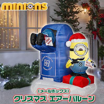 【在庫有り】ミニオンズ クリスマス エアーバルーン 《メールボックス》 クリスマス 風船 エアーブロー パーティー 誕生日 デコレーション イベント 4.49 ft. Pre-lit Inflatable Minions with Mailbox Airblown Scene