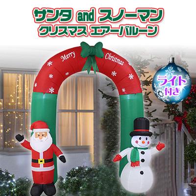 【在庫有り】【送料無料】サンタ and スノーマン クリスマス エアーバルーン アーチ エアブロー バルーン 風船 エアーブロー パーティー 誕生日 パーティーグッズ デコレーション イベント Christmas Inflatable Santa and Snowman Archway with Bow