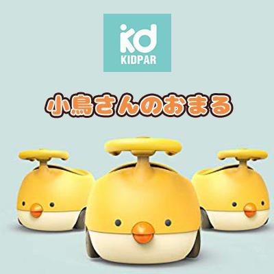 【在庫有り】【トイレトレーニング】KIDPAR チキン ポッティ トレーニング おまる トイレトレーニング おしっこ オマル 子供 トイレ トレーニング KIDPAR Chicken Potty Training
