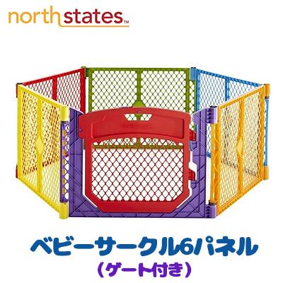 【在庫有り】North States ノースステーツ スーパーヤード アルティメット プレイヤード 6 パネル ゲート付き《マルチカラー》 ベビーサークル ベビーゲート ベビーグッズ ベビーサークル メッシュガード