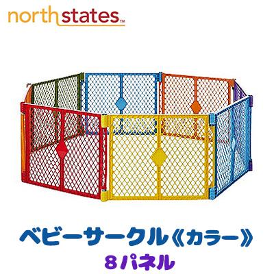 【在庫有り】North States ノースステーツ スーパーヤード プレイヤード《カラー》 8 パネル ベビーサークル ベビーゲート ベビーグッズ ベビーサークル メッシュガード
