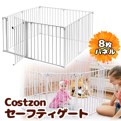 【在庫有り】【送料無料】Costzon ベビー セーフティゲート 8パネル 折りたたみ スチール製 ベビーサークル ベビーゲート ベビーフェンス プレイヤード セーフティゲート ベビーグッズ Costzon製 Costzon Baby Safety Gate (White, 8-Panel)