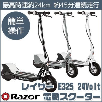 【お取り寄せ】【送料無料】レイザー E325 24Volt 電動スクーター キッズ 子供 電動キックボード キックボード 電動バイク 電動乗用玩具 Razor E325 24 Volt Electric Scooter