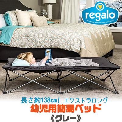 【在庫有り】レガロ マイ コット エクストラロング ポータブル 幼児用簡易ベッド 《グレー》アウトドア 子供用 ベッド 折りたたみ 車中泊 ポータブルベッド Regalo My Cot Extra Long Portable Toddler Bed, Gray