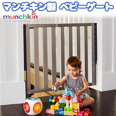 【在庫有り】【送料無料】マンチキン ロフト アルミニウム ベビーゲート ベビーフェンス セーフティゲート アルミ製 固定 丈夫 ベビーグッズ 階段 キッチン 入り口 簡単 ロック 軽量 Munchkin Loft Aluminum Baby Gate