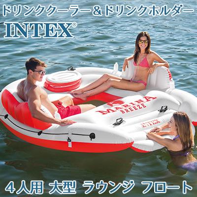 【在庫有り】【大型遊具】インテックス マリナ ブリーズ アイランド レイク ラフト 4人用 大型 ラウンジ フロート ドリンククーラー ドリンクホルダー 大人 浮き輪 うきわ エアー 56296CA Intex Inflatable Marina Breeze Island Lake Raft
