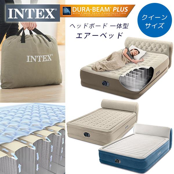 【在庫有り】【Intex】インテックス Dura-Beam ヘッドボード 一体型 エアーベッド 《クイーンサイズ》 電動ポンプ ヘッドボード 簡易 ファイバーテック構造 耐久性 マット 仮眠 来客用 ゲスト 収納 コンパクト 室内