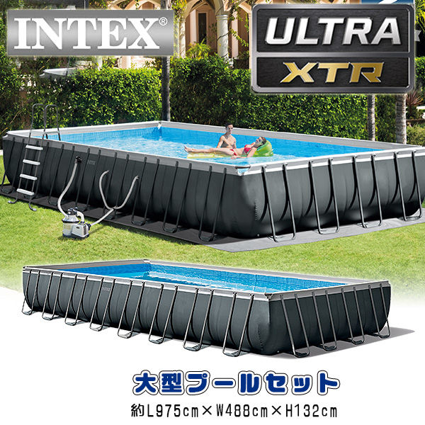 【大型商品】インテックス ウルトラ XTR フレーム レクタンギュラー プール セット 約L975cm×W488cm×H132cm 家庭用 水遊び 大型プール ビニールプール 浄化フィルターポンプ ハシゴ グランドシート プールカバー Intex Pool Set