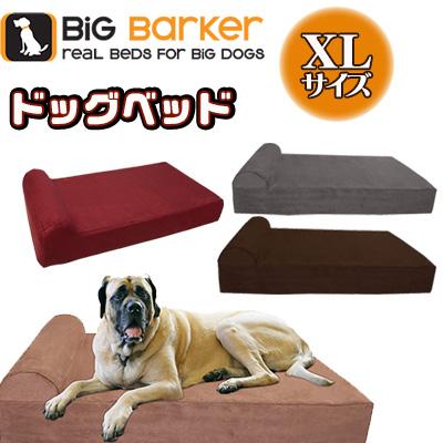【在庫有り】【送料無料】Big Barker ドッグベッド 《XLサイズ》 犬 ドッグ ベッド ペット 室内 屋外 アウトドア ペット用品 高品質 耐水加工 大型犬 関節トラブル Big Barker 7