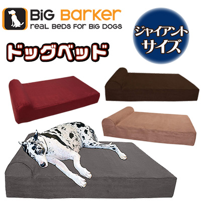 【在庫有り】【送料無料】Big Barker ドッグベッド 《ジャイアントサイズ》 犬 ドッグ ベッド ペット 室内 屋外 アウトドア ペット用品 高品質 耐水加工 大型犬 関節トラブル Big Barker 7