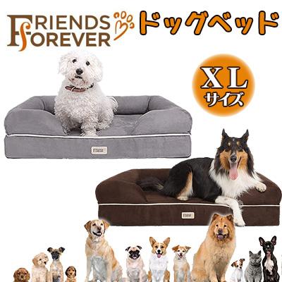 【在庫有り】【送料無料】Friends Forever ドッグベッド 《XLサイズ》 大型犬用 ドッグ ベッド 室内 屋外 アウトドア ペット用品 高品質 耐水加工 Friends Forever Orthopedic Dog Bed Lounge Sofa, XL