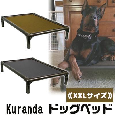 【在庫有り】【送料無料】Kuranda ドッグベッド 《XXLサイズ》 ドッグコット ペットコット ペットベッド 犬 ドッグ ベッド ペット 室内 ペット用品 ドーベルマン、イタリアンコルソドッグ グレートデン 大型犬 Kuranda Dog Bed, XXL