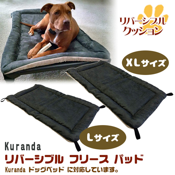 【在庫有り】【送料無料】Kuranda リバーシブル フリース パッド 《XLサイズ》 リバーシブル クッション 犬 ドッグ ベッド ペット 室内 ペット用品 マイクロスウェード素材 洗濯可能 Kuranda Reversible Fleece Pad, XL