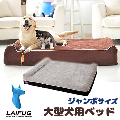【在庫有り】【送料無料】Laifug メモリーフォーム ドッグベッド 《ジャンボサイズ》 犬 ドッグベッド 室内 ペット用品 耐水加工 大型犬 Laifug Orthopedic Memory Foam Dog Bed