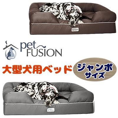 【在庫有り】PetFusion メモリーフォーム ドッグベッド 《ジャンボサイズ》 大型犬用ベッド 犬 ドッグ ベッド ペット 室内 ペット用品 高品質 洗濯可能 関節痛 Petfusion Ultimate Pet Bed & Lounge Prem Edition In Solid Memory Foam, Jumbo:BBR-baby 1号店