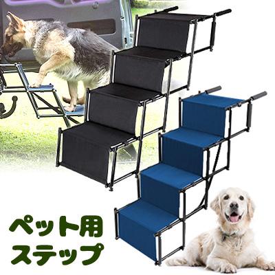 【在庫有り】ドッグステップ ペット用ステップ 階段 犬 ドッグ ステップ 折りたたみ 室内 ペット用品 車 ミニバン SUV 軽量 中型犬 大型犬 Lightweight Dog Stairs