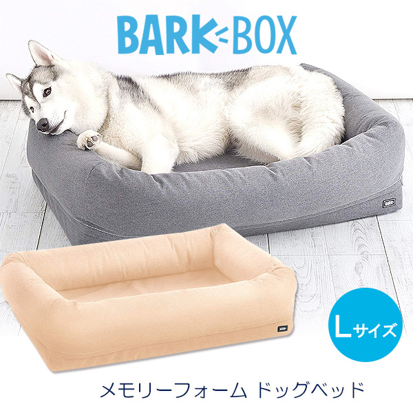【Dog Bed】BarkBox メモリーフォーム ドッグベッド 犬 ドッグ 枕付き ベッド マットレス 室内 屋外 ペット用品 高品質 耐水加工 大型犬 関節トラブル BarkBox Memory Foam Dog Bed