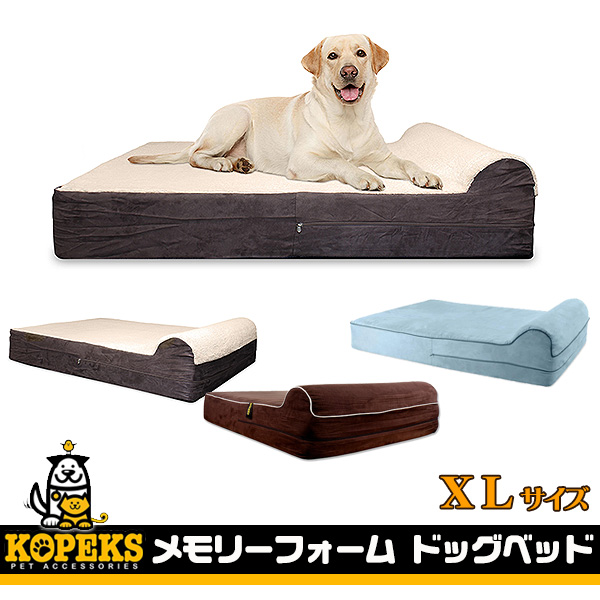 【在庫有り】KOPEKS メモリーフォーム ドッグベッド 《XLサイズ》 大型犬用ベッド 犬 ドッグ ベッド ペット 室内 ペット用品 高品質 洗濯可能 関節痛 KOPEKS Orthopedic Memory Foam Dog Bed with Pillow