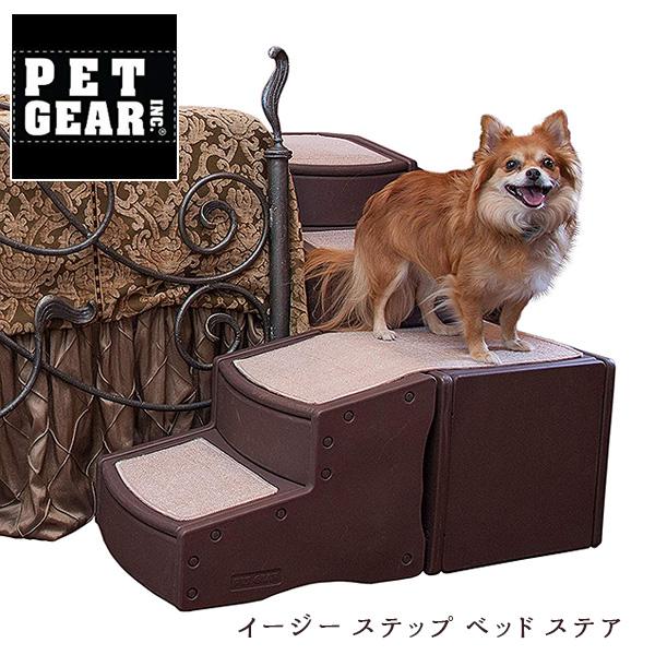 【在庫有り】【小型犬 中型犬】Pet Gear イージー ステップ ベッド ステア 階段 犬 ドッグ ステップ 室内 ペット用品 カーペット 小型犬 中型犬 Pet Gear Easy Step Bed Stair