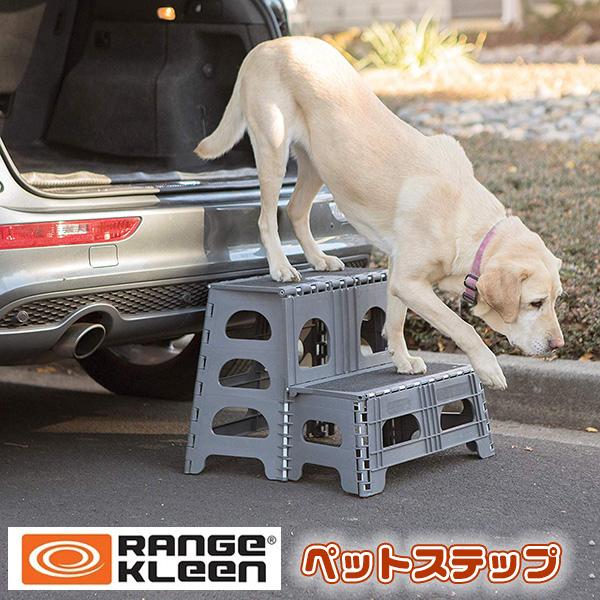 【中型犬 大型犬】Range Kleen ペットステップ 階段 犬ドッグ ステップ 車用 ペット用品 カーステップ 中型犬 大型犬 Range Kleen Petstep Gray Folding 2 Step Pet Assist