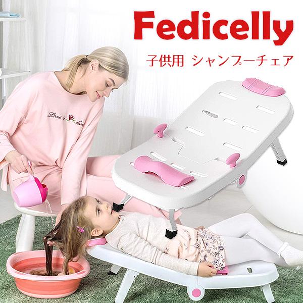 シャンプーチェア 子供 お風呂 在庫有り Fedicelly 供え お値打ち価格で 子供用 椅子 Toddler Bather 折りたたみ ヘッドレスト シャンプー Shampoo Chair