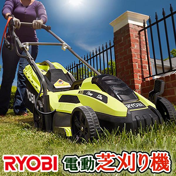 【在庫有り】【Ryobi】Ryobi 電動 芝刈り機 リョービ 家庭用 電動芝刈り機 電気 芝刈機 モアー 強力 雑草 芝刈り 芝生 雑草対策 庭 屋外 お手入れ 手入れ 園芸 ガーデニング 軽量 道具 お庭 Ryobi 11 Amp Electric 13