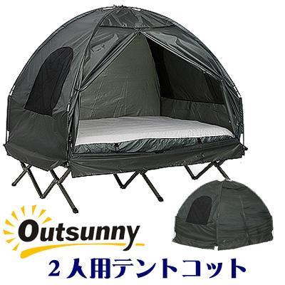 【在庫有り】Outsunny オールインワン キャンピング テントコット コンボ フットポンプ セット 二人用 アウトドア エアーベッド テント簡単 頑丈