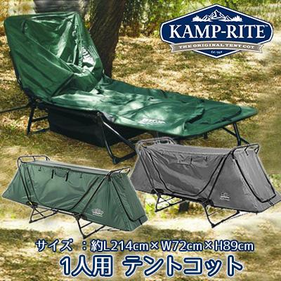 【在庫有り】カンプライト オリジナル テントコット一人用 アウトドア ラウンジチェア レインフライ 簡単 1人用 ベッド Kamp-Rite Original Tent Cot