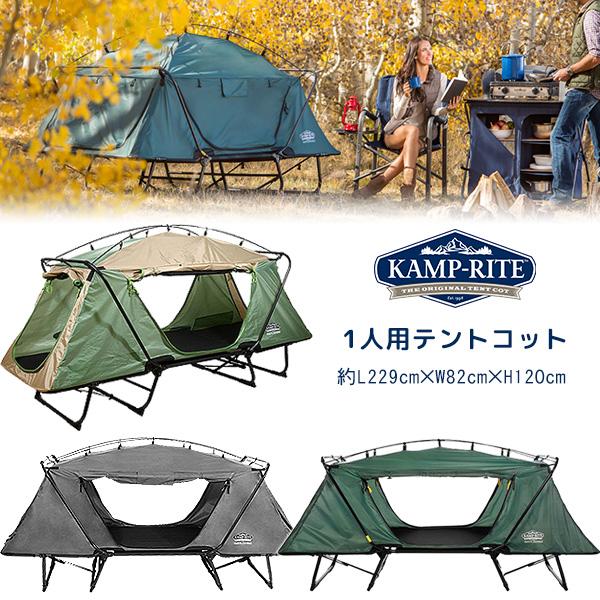 カンプライト オーバーサイズ テントコット一人用 アウトドア ラウンジチェア レインフライ ソロキャンプ キャンプツーリング 簡単 1人用 ベッド Kamp-Rite Oversize Tent Cot