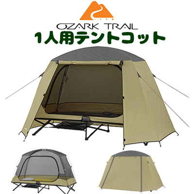 【Ozark】オザークトレイル テントコット 1人用テントコットキャンプ Outdoor 簡単収納 アウトドア キャンプ Ozark Trail One-Person Cot Tent