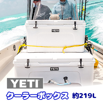 【在庫有り】イエティ タンドラ 250 クーラー 【容量約219L】 大型 大容量 クーラーボックス 保冷 ローテーショナルモールド ハードクーラー アウトドア キャンプ 釣り YETI Tundra 250 Cooler White