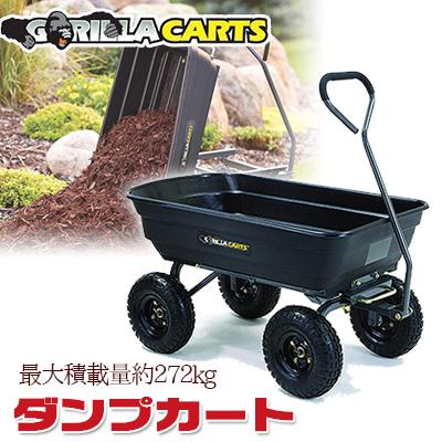 【在庫有り】ゴリラカート GOR4PS ポリ ガーデン ダンプカート ガーデニング 畑 バーベキュー BBQ 薪運び まき 運搬 薪割り 薪ストーブ キャンプ アウトドア レジャー カート キャリー 台車 Gorilla Carts GOR4PS 600 lb. Poly Garden Dump Cart