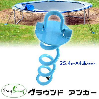 (25.4cm×4本セット) Inch, グラウンド Ground Spiral Pack Bunny アンカーセット Bunny Anchor, アウトドア 大型遊具Gray トランポリン 10 アンカー 【在庫有り】Gray テント 4 固定 スパイラル