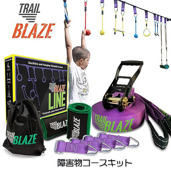 【在庫有り】【屋外遊び】トレイルブレイズ ニンジャ ウォーリアー オブスタクル コース 障害物 キャンプ場 バーベキュー アスレチック DIY アドベンチャー アクティビティ 屋外 庭 子供 運動 Trailblaze Ninja Warrior Obstacle Course for Kids
