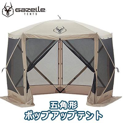 【在庫有り】【Gazelle】ガゼル G5 ポータブル ガゼボ 約L293cm×W270cm×H216cm ポップアップテント スクリーンタープ 虫除け 大型 日よけ UVカット キャンプ 防災 スクリーンシェード アウトドア テント メッシュ Gazelle G5 Portable Gazebo 5 Sides