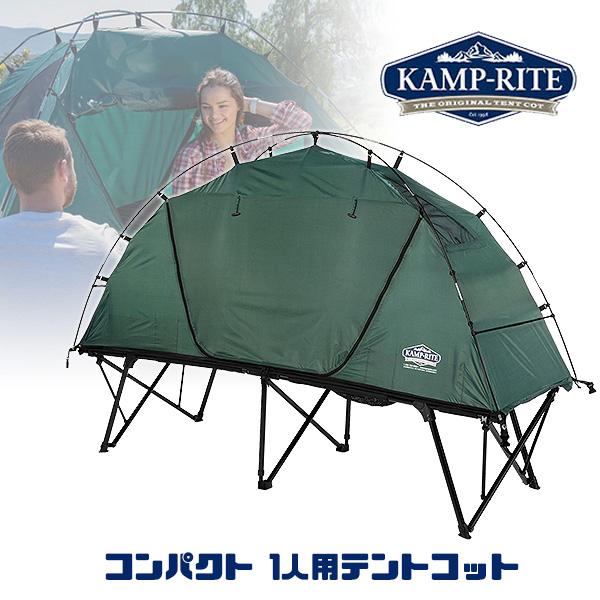 【在庫有り】【OUTDOOR】カンプライト コンパクト テントコット スタンダード 1人用 テント レインフライ付き ソロテント ソロキャンプ 簡易 OUTDOOR アウトドア レインフライ 簡単 キャンプ Kamp Rite Compact Tent Cot (CTC) Standard