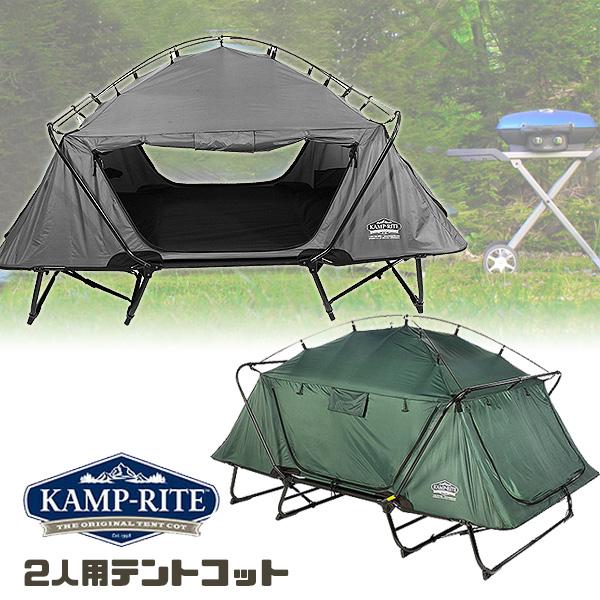 【在庫有り】カンプライト ダブル テントコット 二人用 アウトドア ラウンジチェア レインフライ 簡単 2人用 ベッド アウトドア キャンプ 屋外 バーベキュー 日よけ Kamp-Rite Double Tent Cot