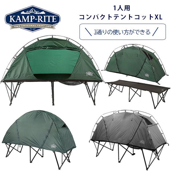 【在庫有り】【OUTDOOR】カンプライト コンパクト テントコット XL 1人用 テント レインフライ付き ソロテント ソロキャンプ 簡易 OUTDOOR アウトドア レインフライ 簡単 キャンプ Kamp-Rite Compact Tent Cot (CTC) XL