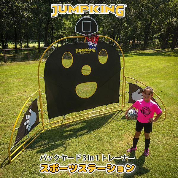 【在庫有り】【お庭遊び】ジャンプキング バックヤード 3 in 1 トレーナー バスケットボール 3on3 ゴール サッカー ラグビー 庭 庭遊び スポーツ 屋外 外遊び 自主練 スキルアップ Jumpking Backyard 3 in 1 Trainer