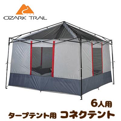 【在庫有り】オザークトレイル タープテント用 コネクテント 6人用 タープ用 コネクトテント 簡単設置 テント 約L300cm×W300cm×H250cm アウトドア バーベキュー キャンプ Ozark Trail 6-Person 10 x 10 ft. ConnecTent for Straight-leg Canopy