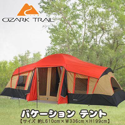 【在庫有り】オザークトレイル バケーション テント 大型ファミリーテント レインフライ付き 約L610cm×W336cm×H199cm 10人用 アウトドア 大型 ファミリー キャンプ Ozark Trail 10-Person 3-Room Vacation Tent with Shade Awning