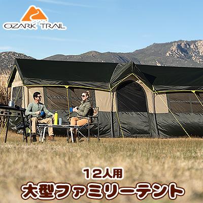 【在庫有り】【Ozark Trail】オザークトレイル ヘーゼルクリーク キャビン テント 【サイズ 約L610cm×W275cm×H214cm】大型ファミリーテント 簡単 アウトドア BBQ バーベキュー スポーツ イベント Ozark Trail Hazel Creek 12 Person Cabin Tent
